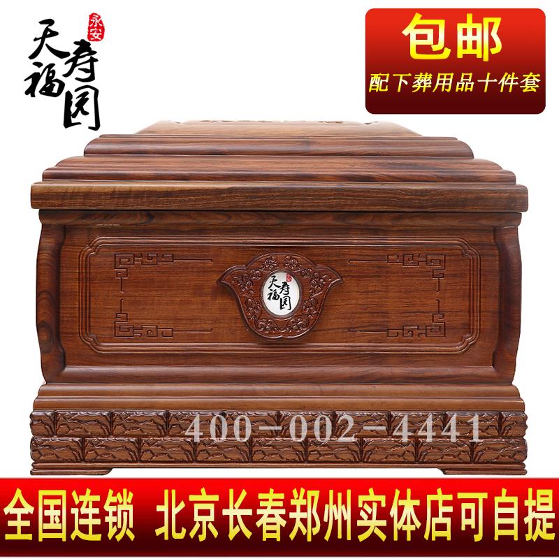 骨灰盒 檀香木 【檀】包邮送十件套