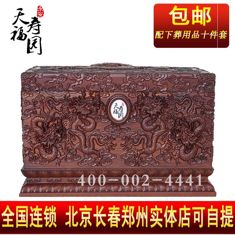 骨灰盒 精品红酸枝【真龙殿】包邮送十件套 货到付款
