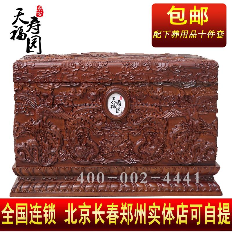 骨灰盒 精品红酸枝【真凤殿】包邮送十件套 货到付款