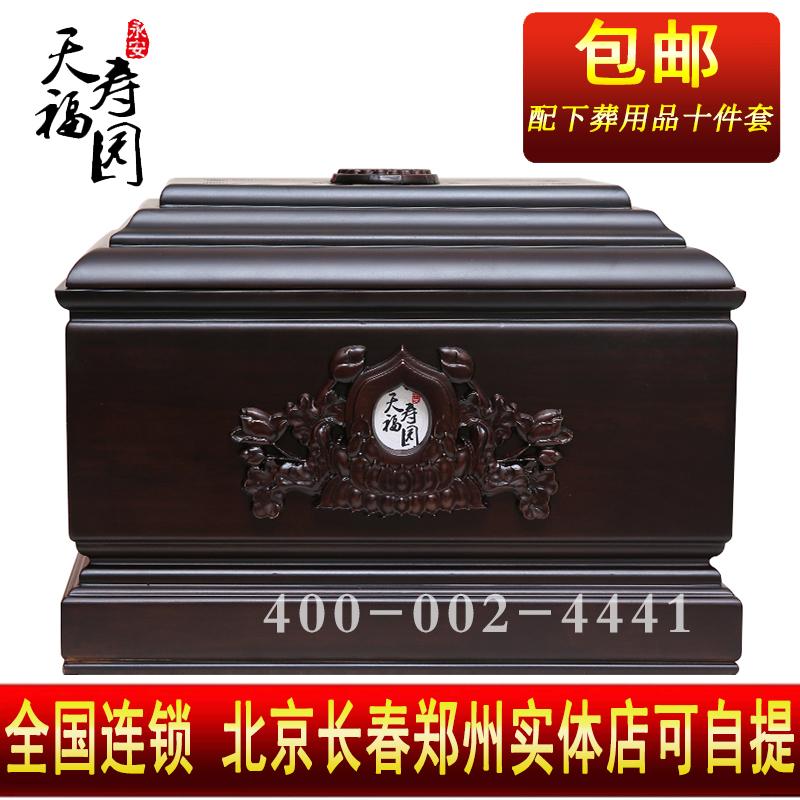 骨灰盒 精品黑檀木【一花一世界】包邮送十件套 货到付款