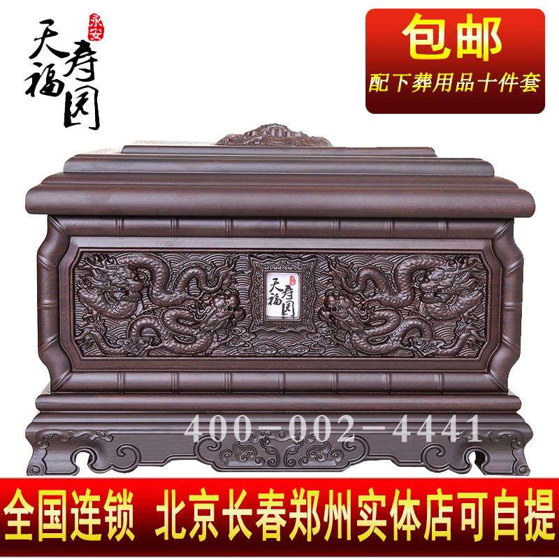骨灰盒精品黑紫檀【龙御阁】包邮送下葬用品10件套