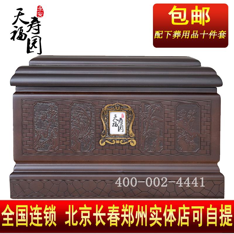 骨灰盒 细木【四季青】包邮送十件套 货到付款