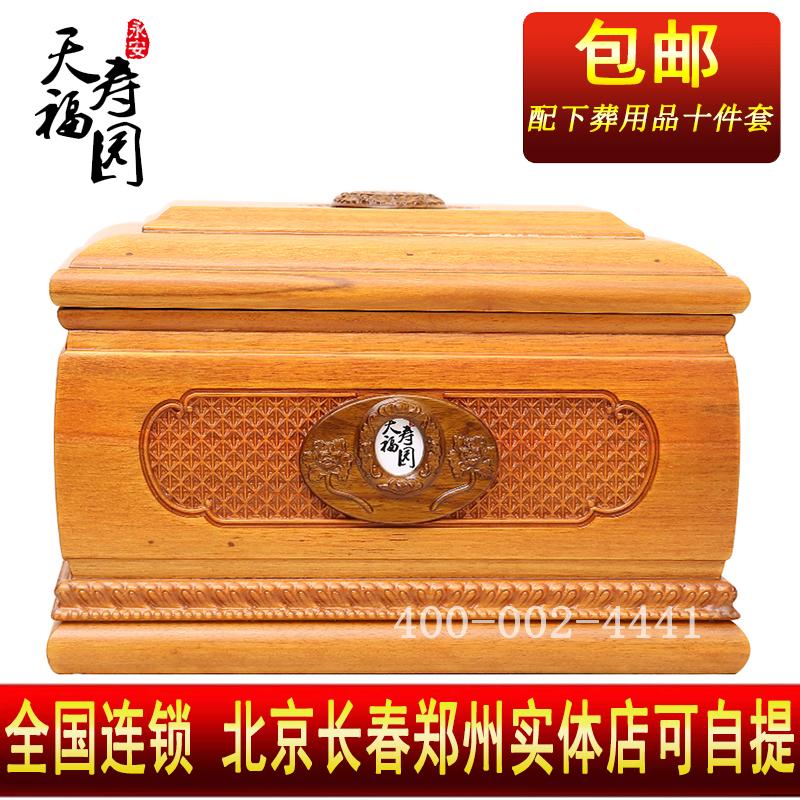 骨灰盒 精品黄金木【黄金屋】包邮送十件套