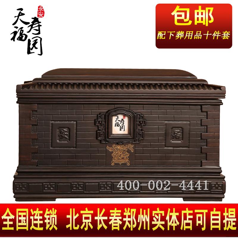 骨灰盒 精品黑檀【安居】包邮送十件套