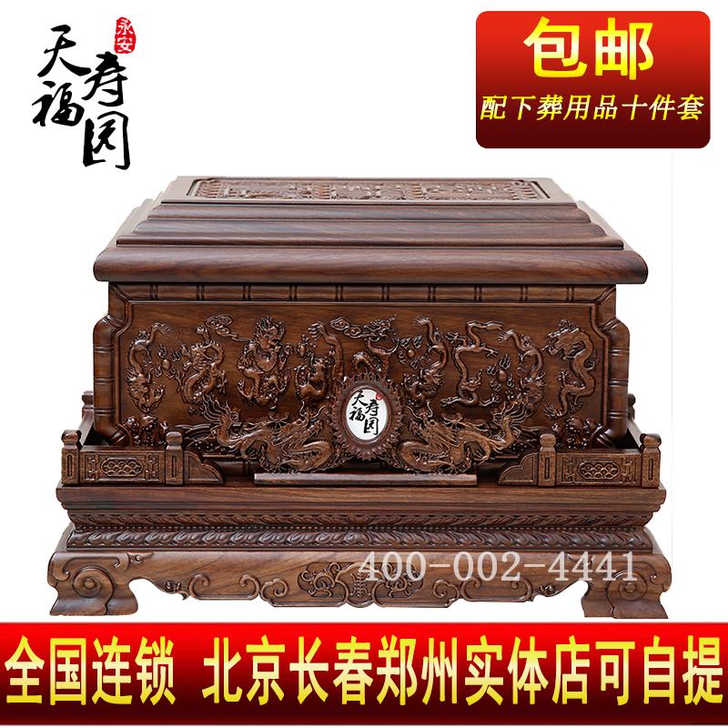 骨灰盒 精品条纹乌木【九龙壁】包邮送十件套