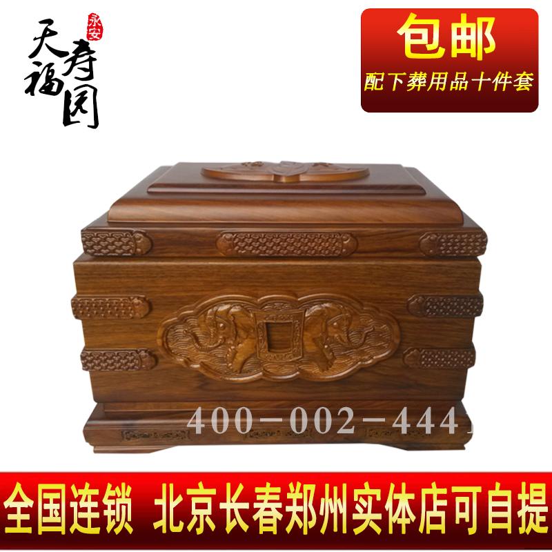 骨灰盒 南美花梨木【福寿吉祥】包邮送十件套 货到付款