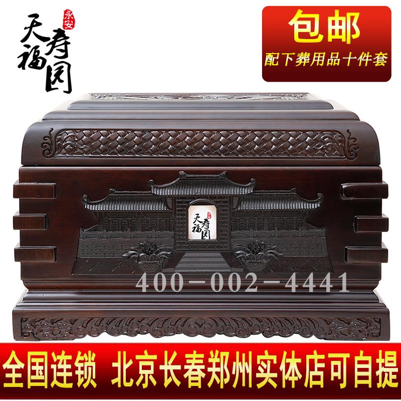 骨灰盒 黑檀木【永安宫】包邮送十件套 货到付款