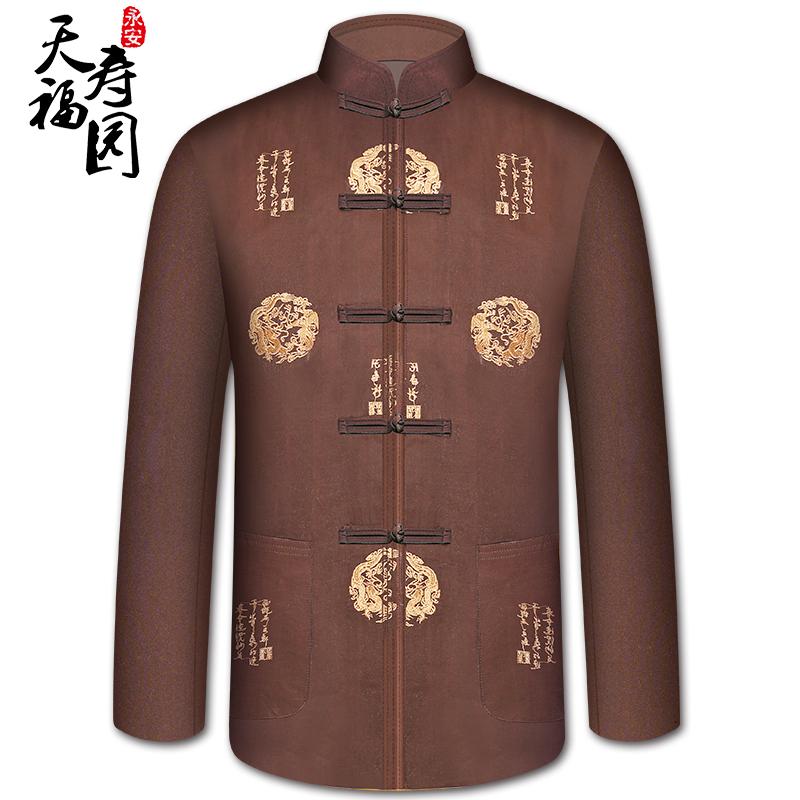 天福寿园  【中华装咖色】男士寿衣全七件套