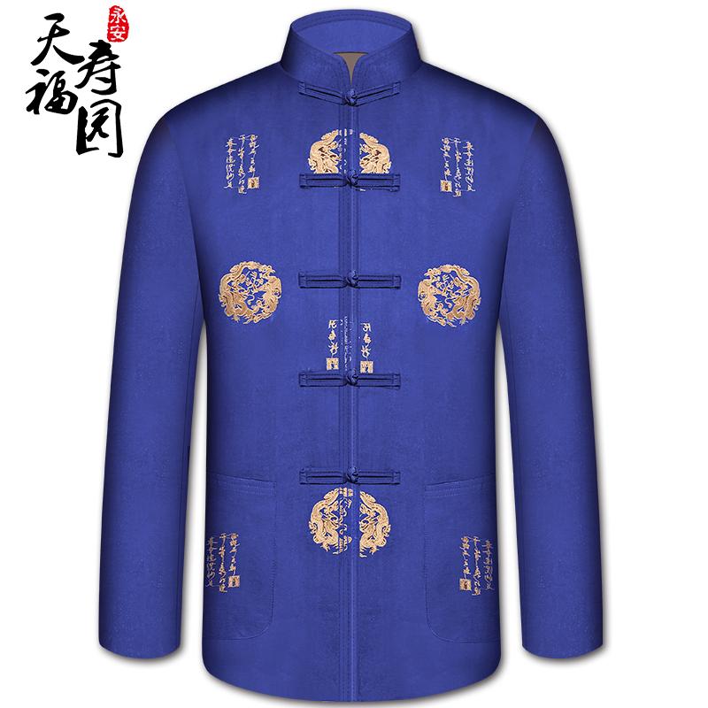 天福寿园  【中华装蓝】男士寿衣全七件套